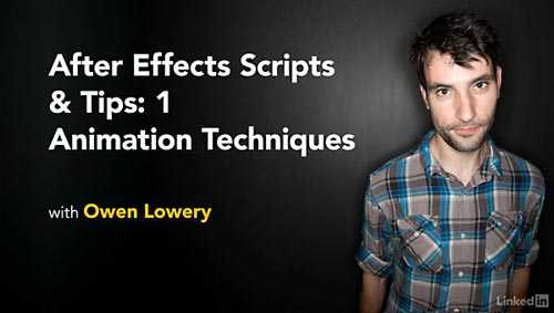 Lynda – After Effects Scripts & Tips: 1 Animation Techniques